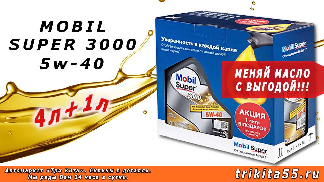 Моторное масло Mobil Super 3000 X1 5W40 4 л + 1 л